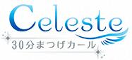 まつげ専門店celeste(セレスト)